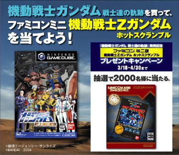 Vos derniers arrivages !  Gundam_l